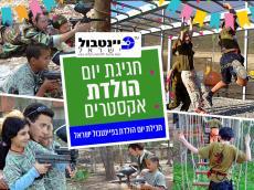 יום הולדת בפיינטבול ישראל כפר סבא