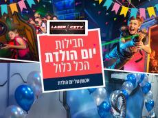 יום הולדת בלייזר סיטי - Laser City נתניה