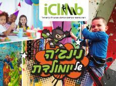iclimb - איי קליימב כפר סבא - יום הולדת