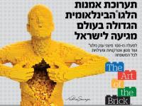 תערוכת הלגו הגדולה בעולם - קיץ 2019 The Art Of The Brick