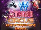 קרקס אקסטרים - XTREME CIRCUS קיץ 2019