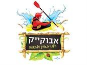 אבוקייק - נהר הירדן כמו שלא הכרתם