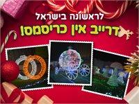 לראשונה בישראל - תצוגת כריסמס מרהיבה ומהפנטת