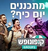 קופונופש לקבוצות