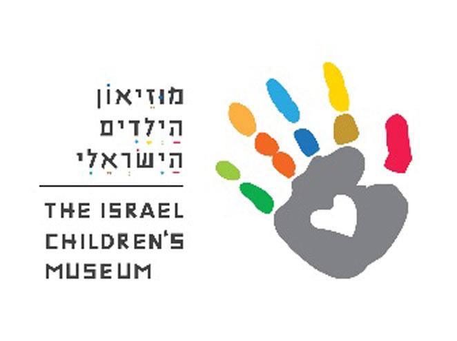 מוזיאון הילדים הישראלי בחולון