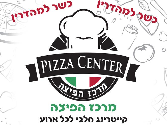 מרכז הפיצה הפלאפל והפריקסה