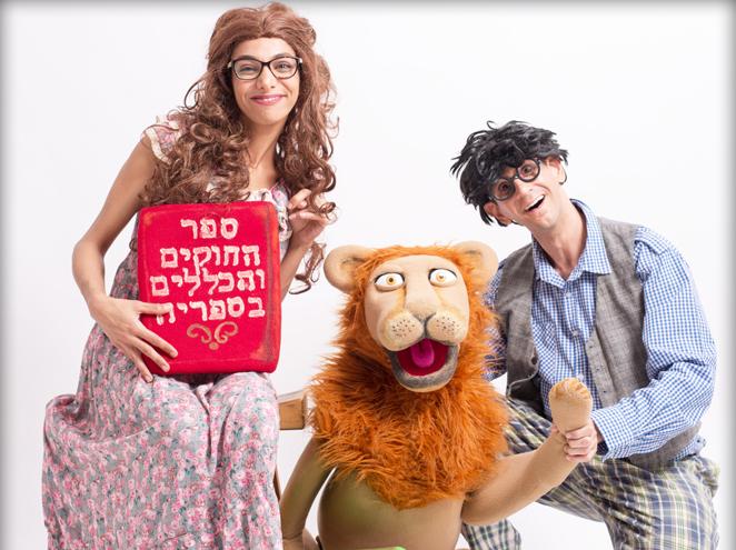 האריה בספריה מבית תיאטרון הילדים הישראלי