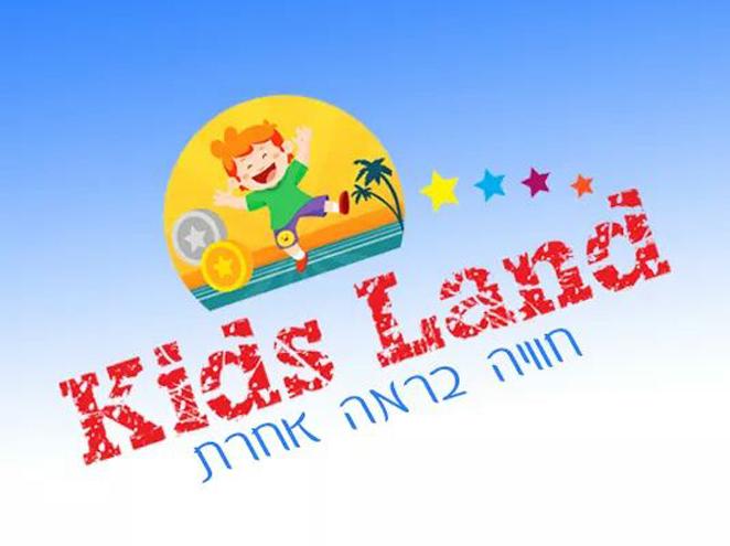 קידס לנד - Kids Land
