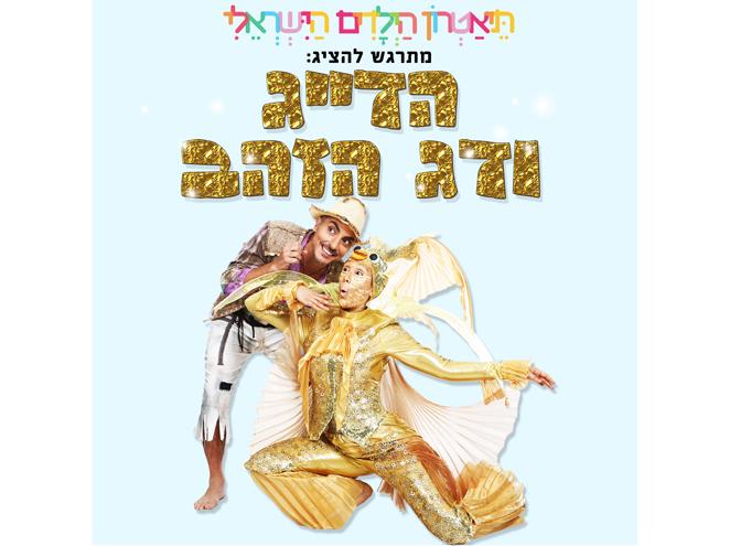 הדייג ודג הזהב מבית תיאטרון הילדים הישראלי