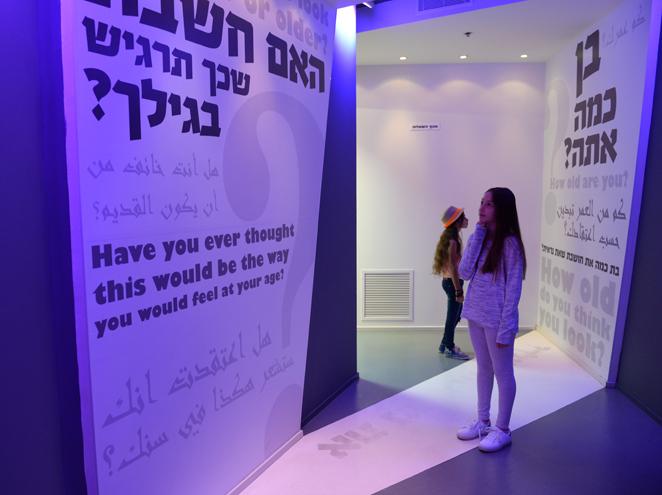 דיאלוג עם הזמן - מוזיאון הילדים הישראלי בחולון