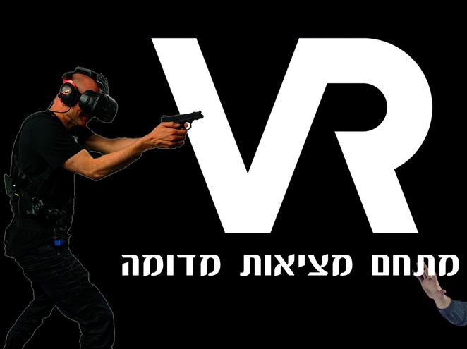 VR מציאות מדומה אילת