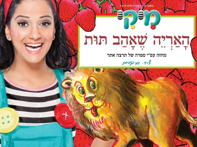 מיקי האריה שאהב תות