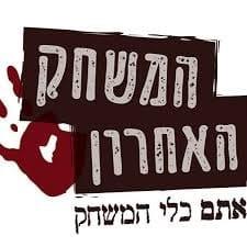 חדר בריחה המשחק האחרון מבית אניגמטיק - Enigmatic חיפה