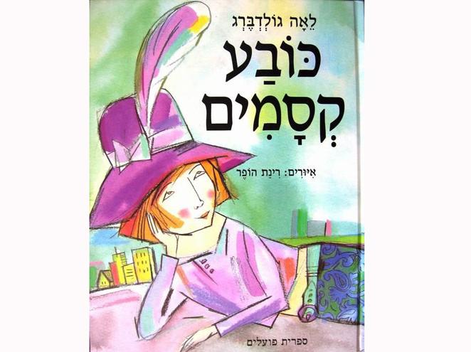 כובע הקסמים מבית תיאטרון הילדים הישראלי