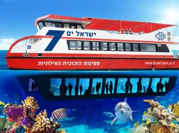 ישראל ים סירות זכוכית באילת