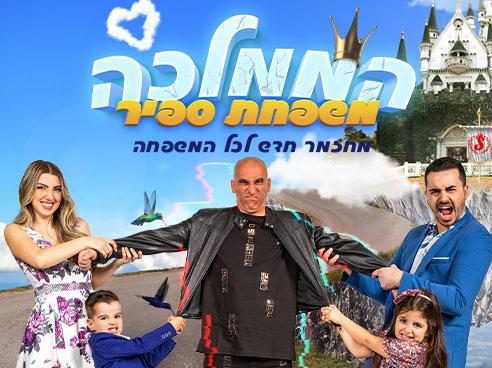 הממלכה-משפחת ספיר מחזמר חדש לכל המשפחה