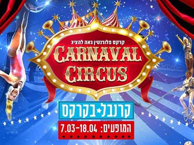 קרנבל בקרקס - Carnaval Circus