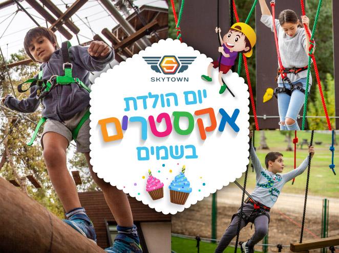 סקיי טאון תל אביב - SkyTown TLV יום הולדת