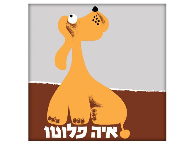 סיפורו של הכלב פלוטו - התזמורת הקאמרית הישראלית