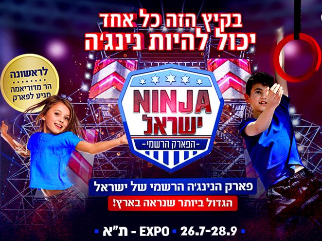 פארק נינג'ה ישראל הרשמי תל אביב