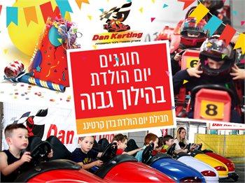 דן קרטינג עזריאלי חיפה - יומולדת