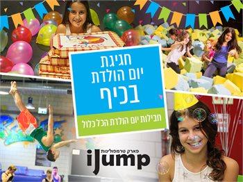 iJump - איי גאמפ באר שבע - יומולדת