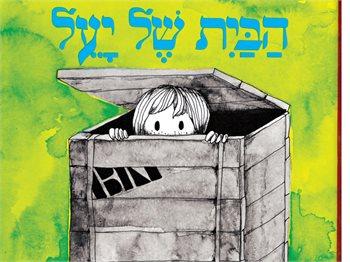 הבית של יעל מבית תיאטרון הילדים הישראלי