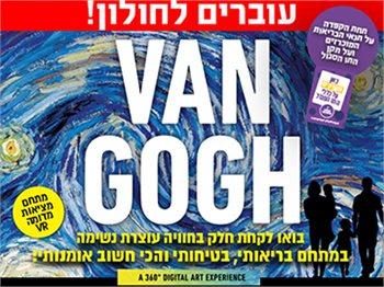תערוכת ואן גוך - Van Gogh חולון
