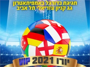 חגיגת כדורגל בשידור חי - יורו 2021 על גג מרכז עזריאלי