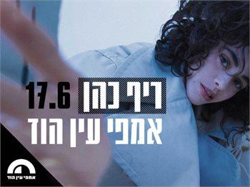 ריף כהן - מופע מוסיקלי אנרגטי - אוריינטלי