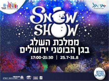 ממלכת השלג בגן הבוטני ירושלים - קיץ 2021
