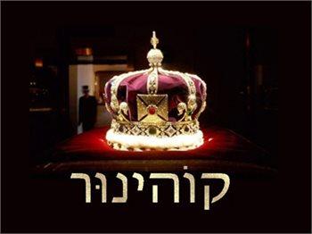 חדר בריחה קוהינור מבית אניגמטיק - Enigmatic חיפה