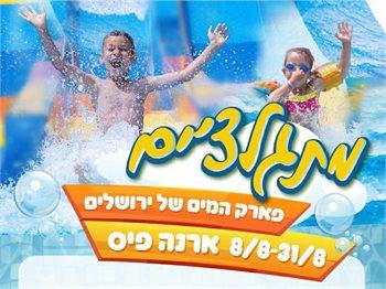 מתגלצים - פארק מים בירושלים 2021