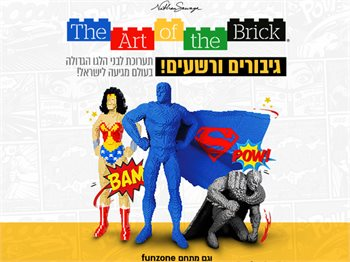 תערוכת הלגו גני התערוכה תל אביב