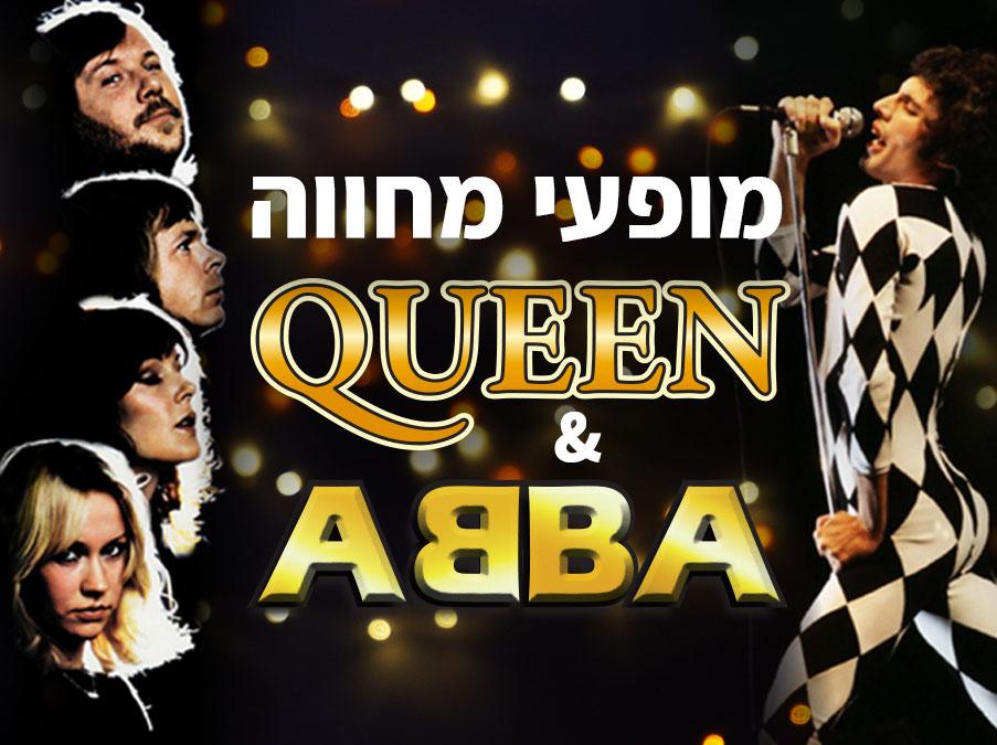 להקת קרניבנד - מחווה ללהקות ABBA ו-QUEEN