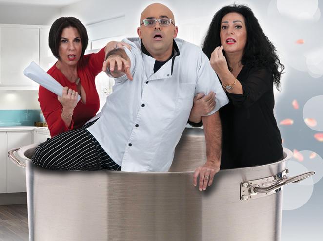 ההצגה מבשלים זוגיות