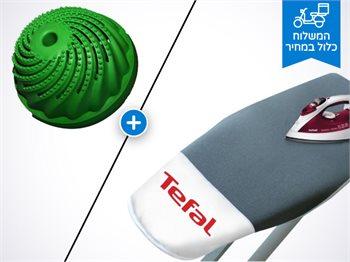 גאדג'טים לכביסה-כדור כביסה אקולוגי+כיסוי הפלא לגיהוץ-כולל משלוח