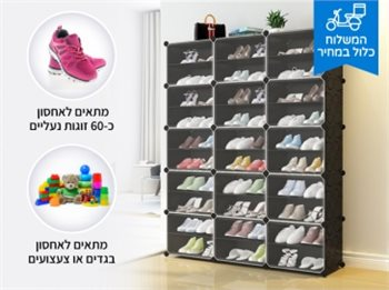 יחידת אחסון מודולרית לכ- 60 זוגות נעליים