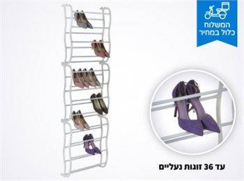 ארגונית לנעליים לתלייה על הדלת S-free