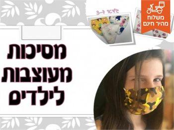 מסכות יפות לילדים מסיכה מעוצבת, בד נושם 100% כותנה