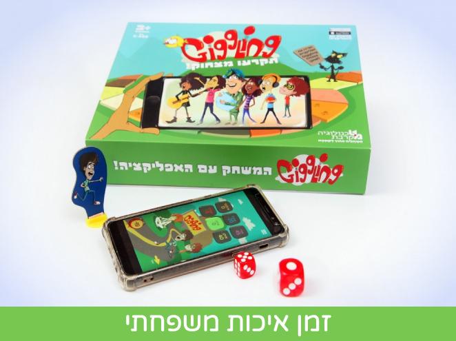 משחקי קופסה מיוחדים לגיבוש המשפחה והעצמת הקרבה ותקשורת