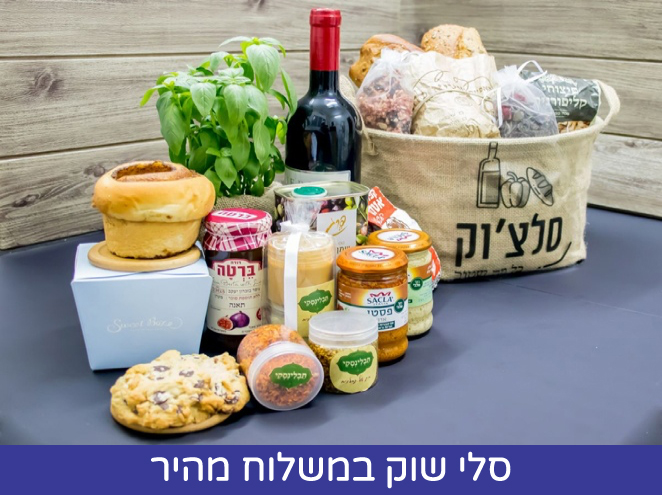 סלצ'וק - סלי שוק הסל הכי מגניב בתל אביב